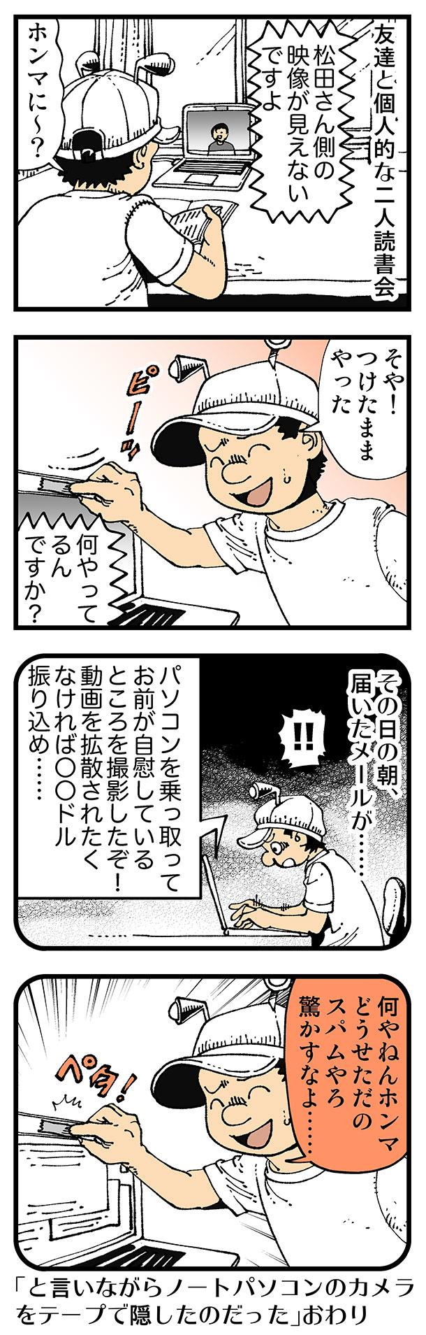【普通】監視社会の衝撃!