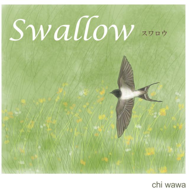 Swallow スワロウ 第二羽