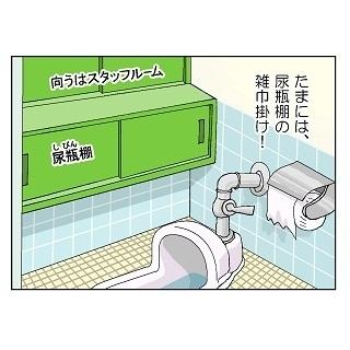 第150話 男子トイレで発見!