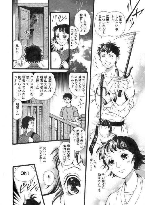 2話 雨上がりの奇跡(後編)