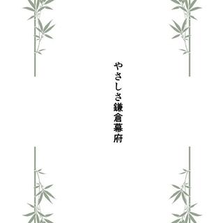 1.やさしさ鎌倉幕府
