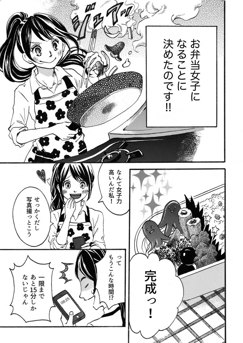 第1話 お弁当女子