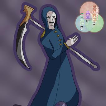 【オリキャラ】魔術師オルガ【せかへい】