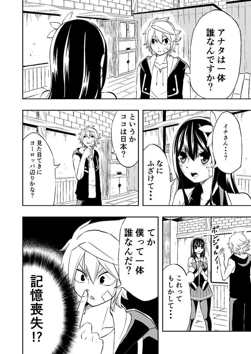 第15話 魂(アニマ)