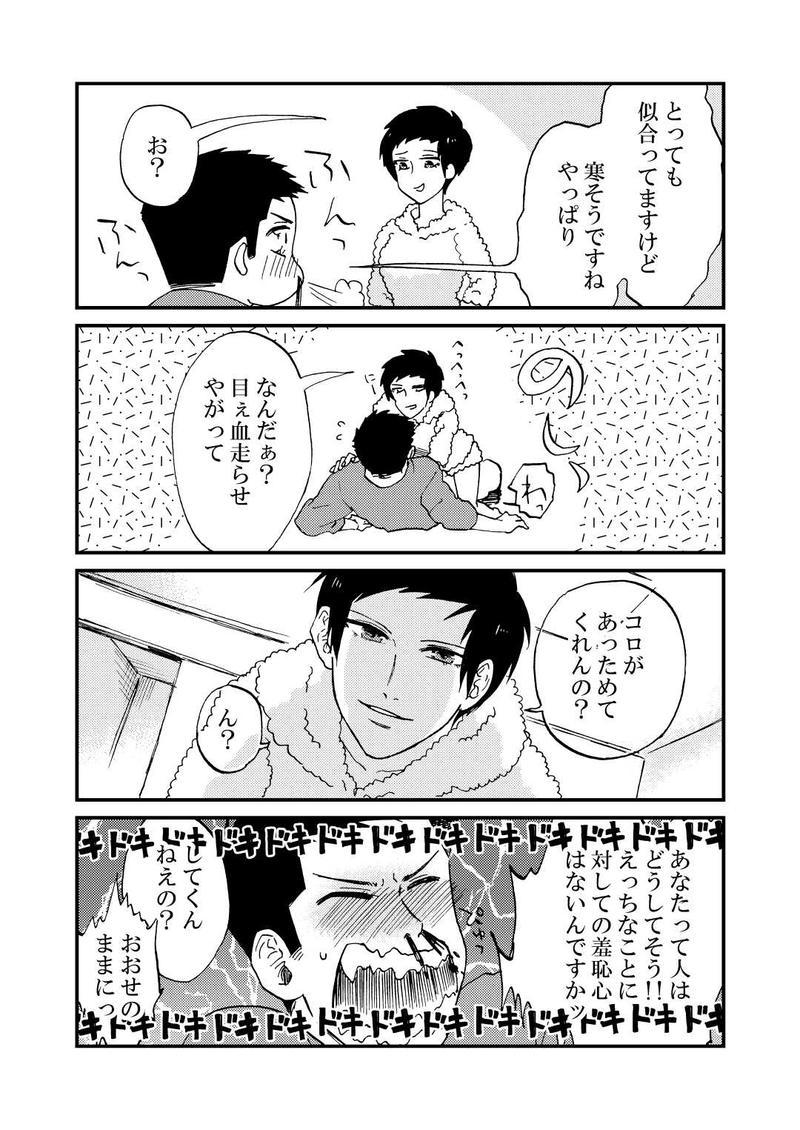 11話 シズさんの生態②