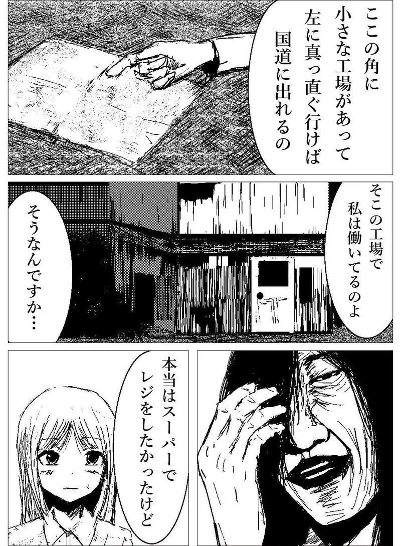 森のオバさん(前編)