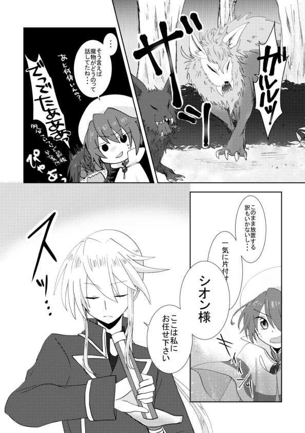 第一章 【狙われた少女】