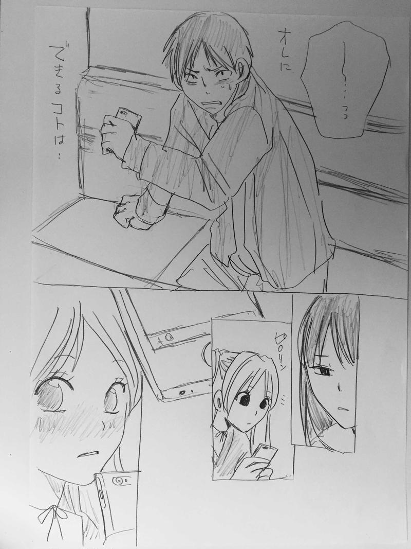 鈴木くんと田中さん   その後編1