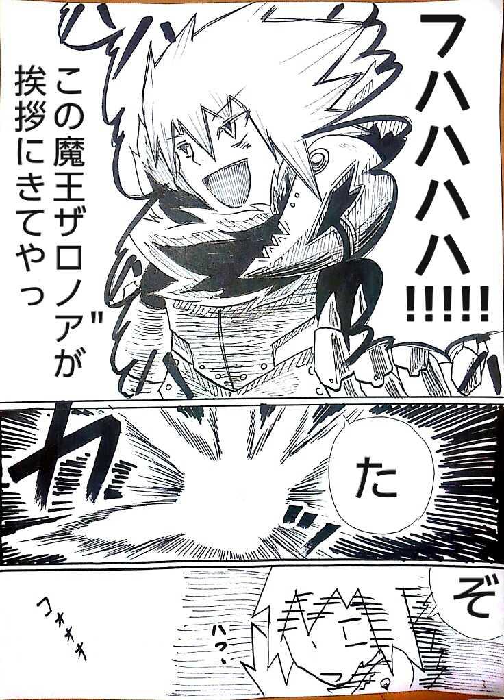 第13話 魔王ザロノア