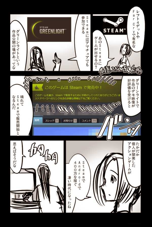 【33話】祝!単行本化決定【機械人形ナナミちゃん】