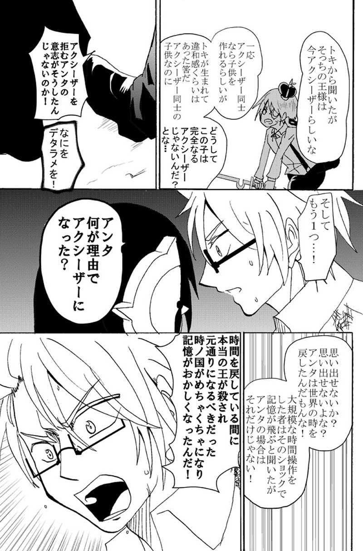 トキとケイ第12話