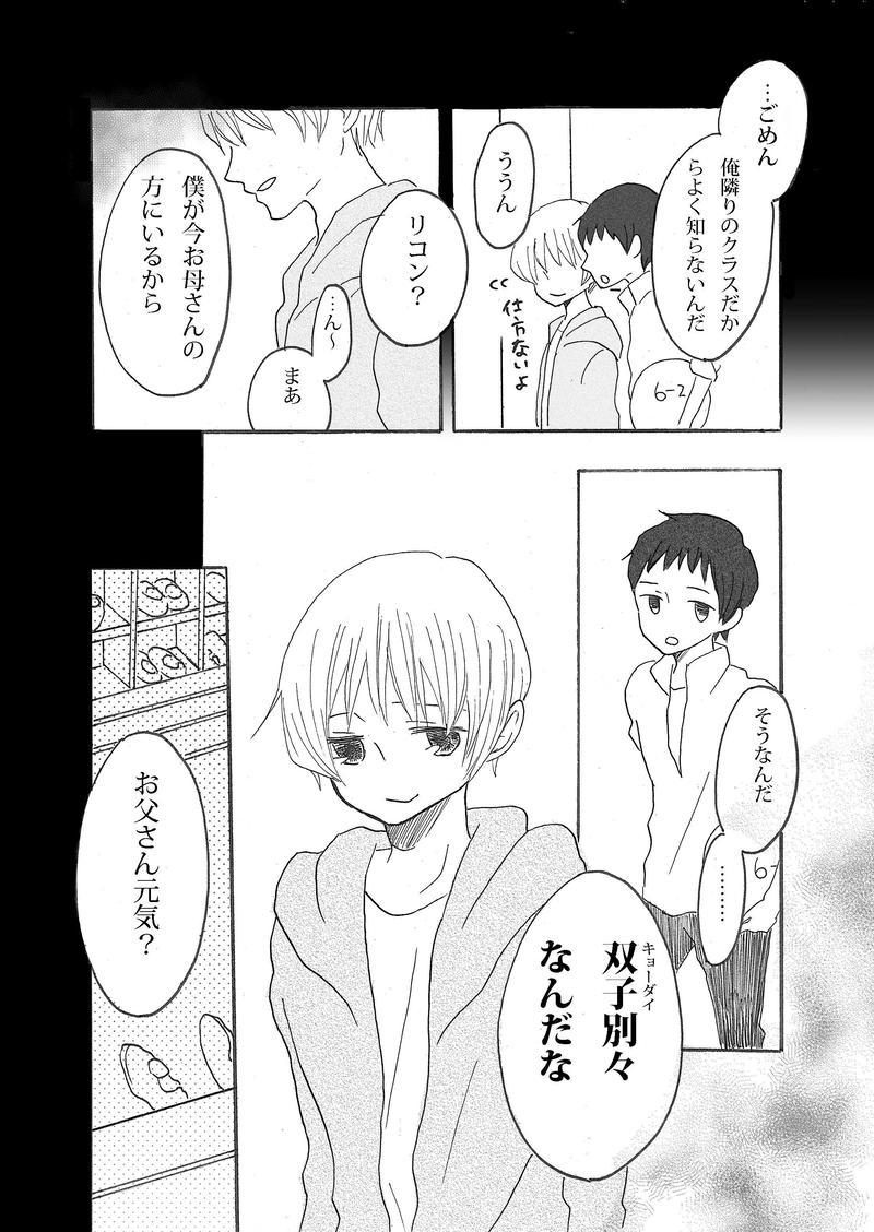 ふたりぼっちひとりぼっち(1)