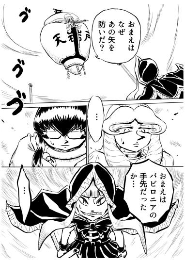 ローマ・コロシアム編 14