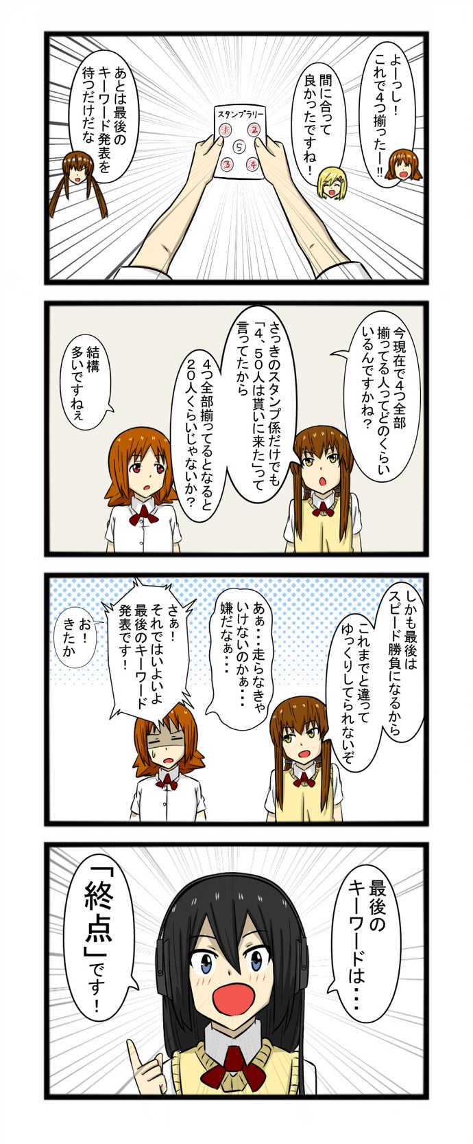 リッスン 第53話