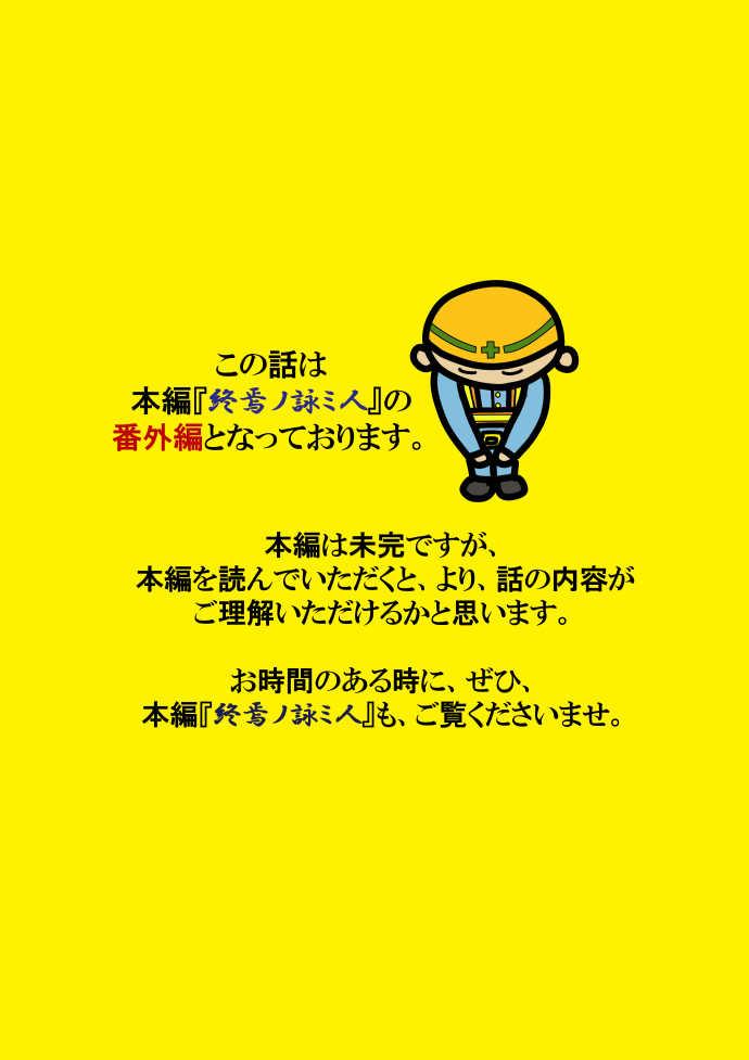 疑惑ノ男-1-