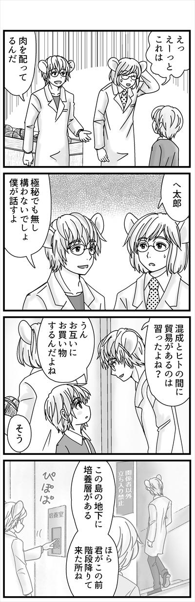 「メメント・モリ」episode4①