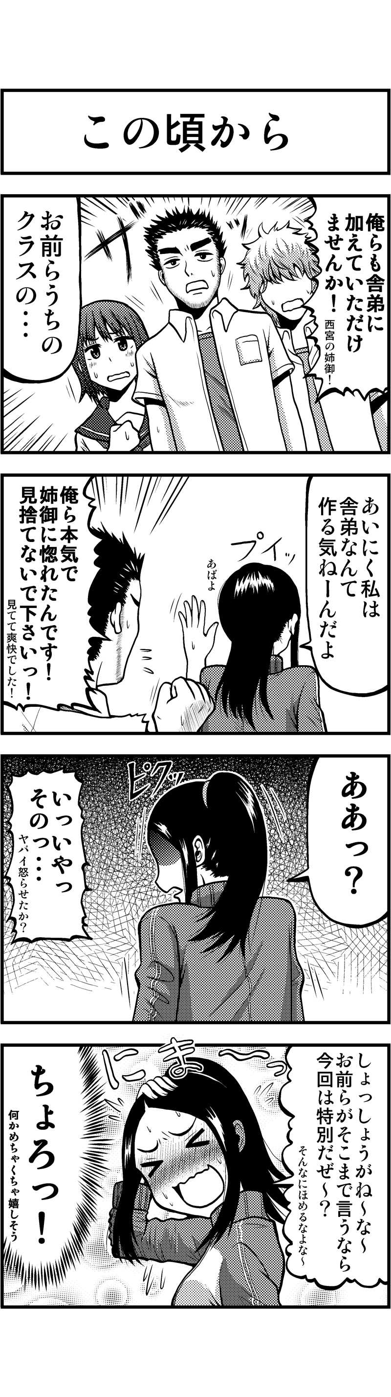 『西宮過去編その参』