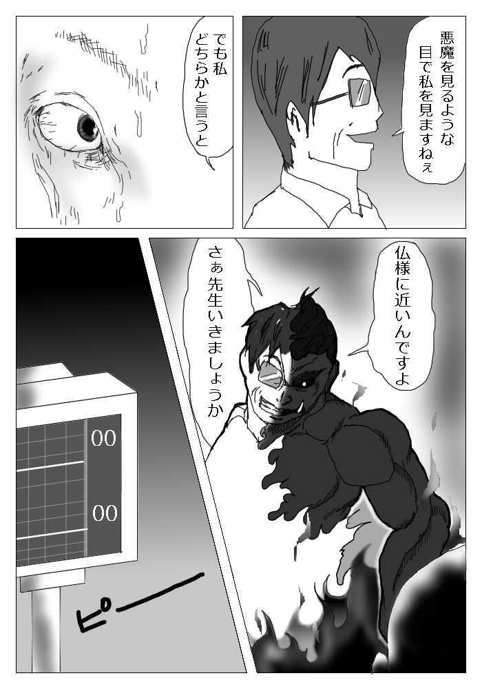 死へのスカウト