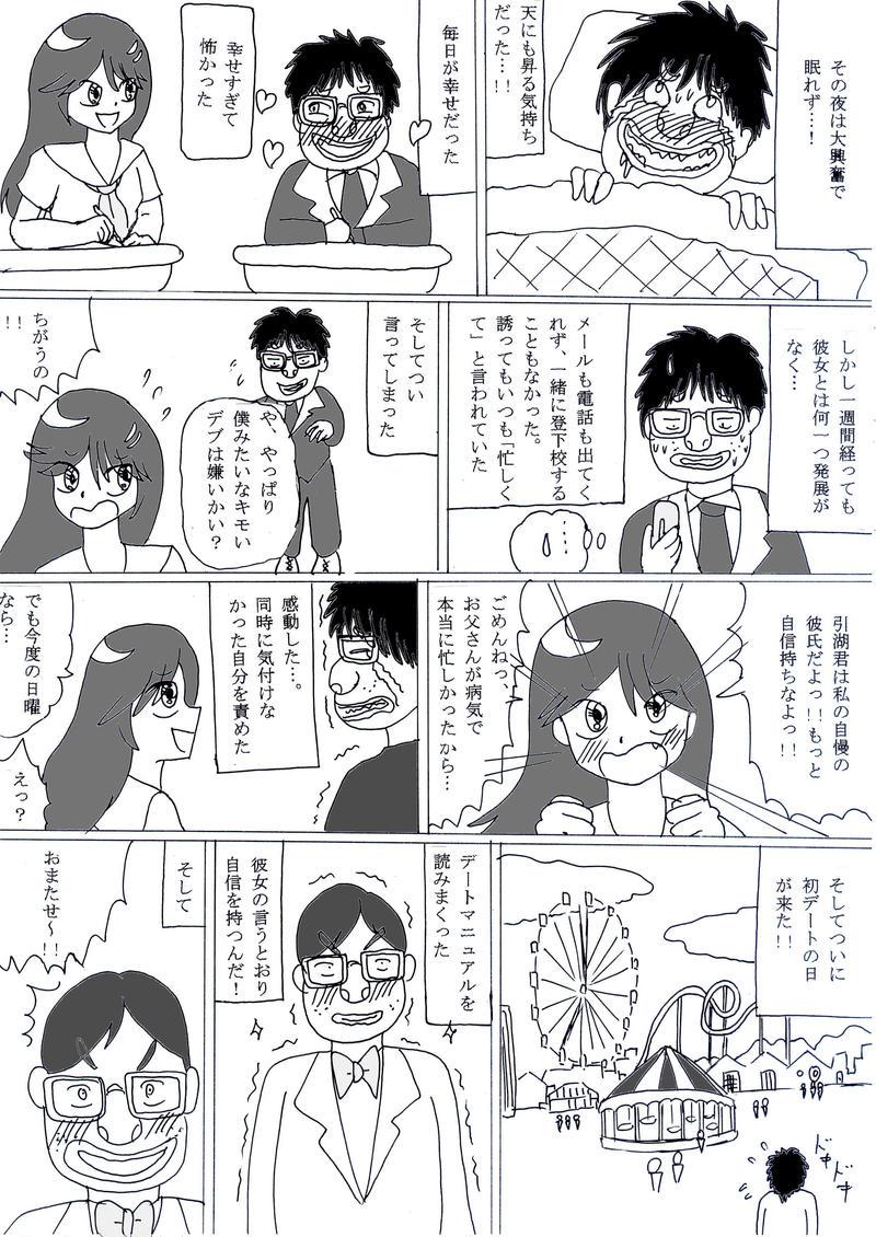 第二話①「美少女ゲームと引きこもり男」の巻