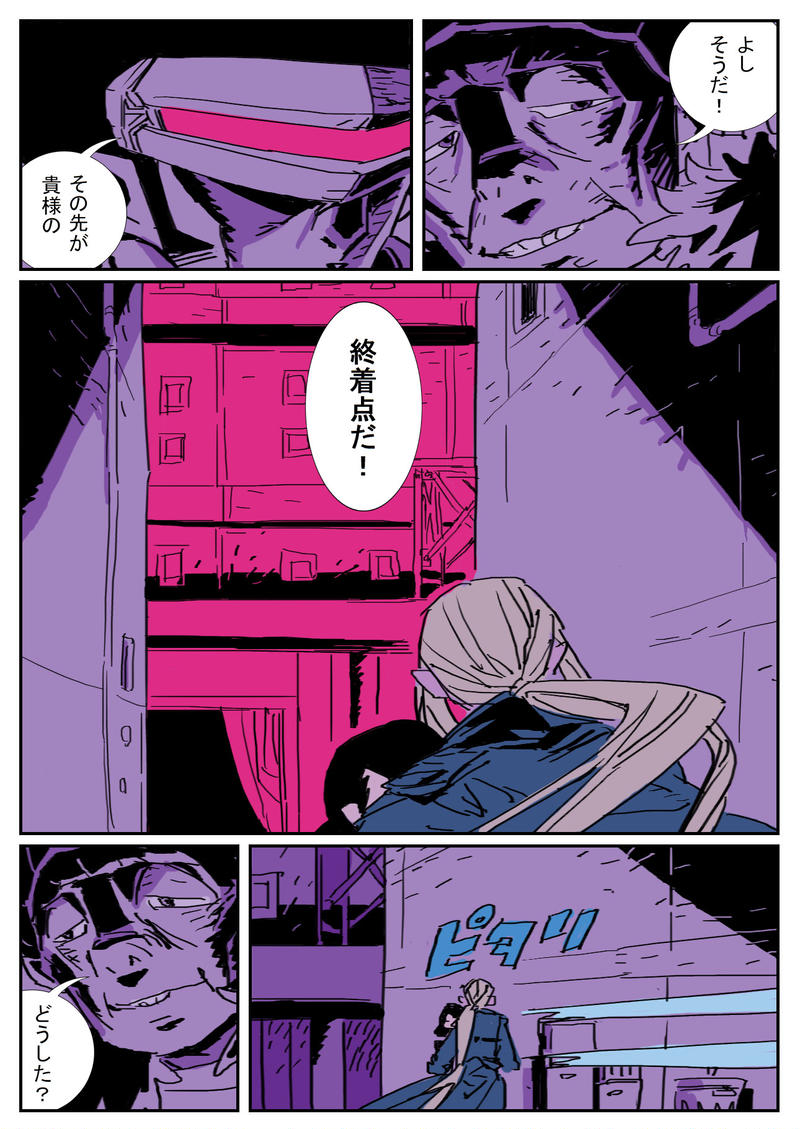 【Ms.Quiet】第四話