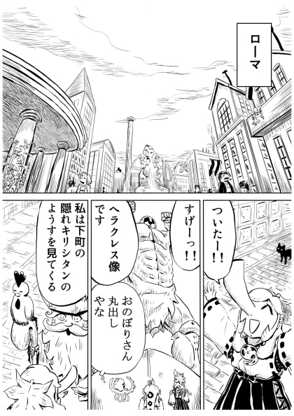 ローマ・コロシアム編 1