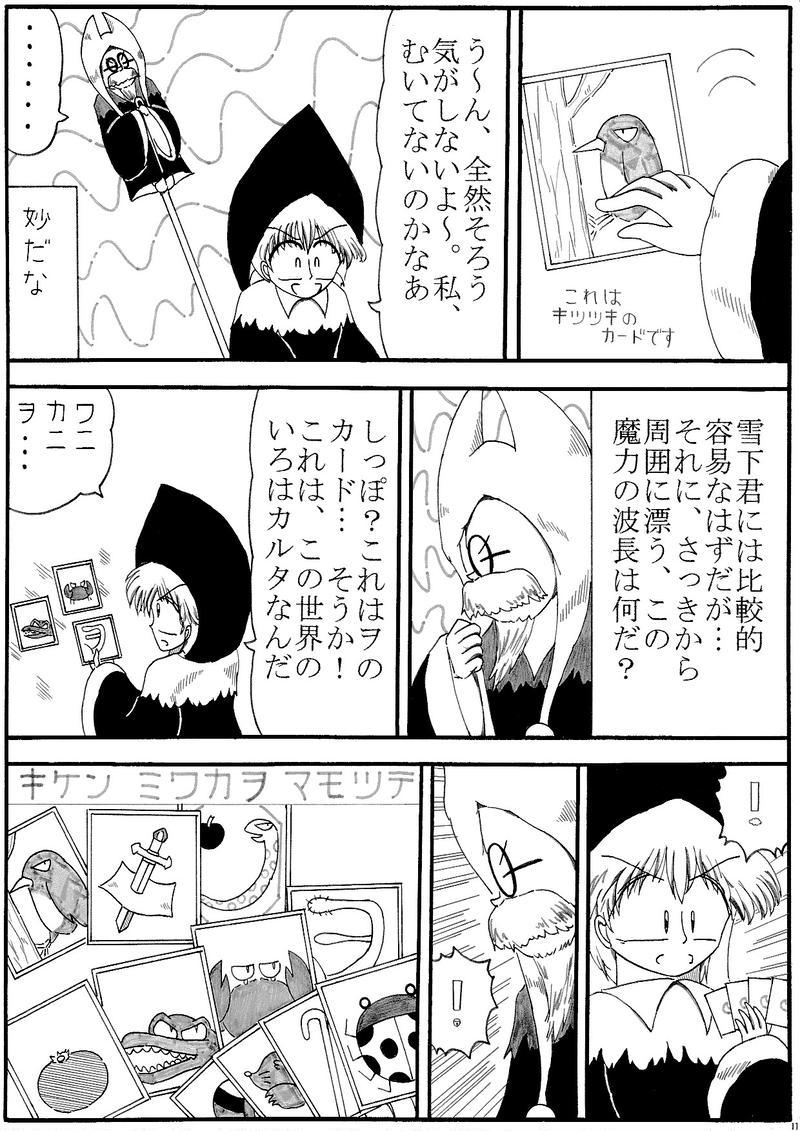 第27話 キケン・フシギ・ピンチ