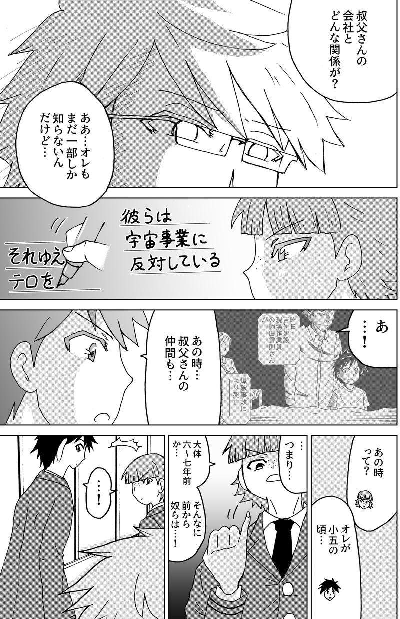 4話(完結)