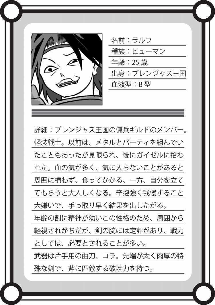 【キャラ紹介】ラルフ