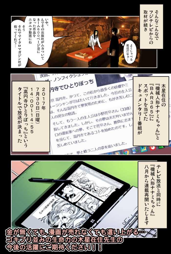 祝!『機械人形ナナミちゃん』フジテレビ出演決定!!