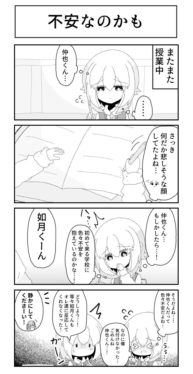 全世界折坂ワールド(仮) 13話