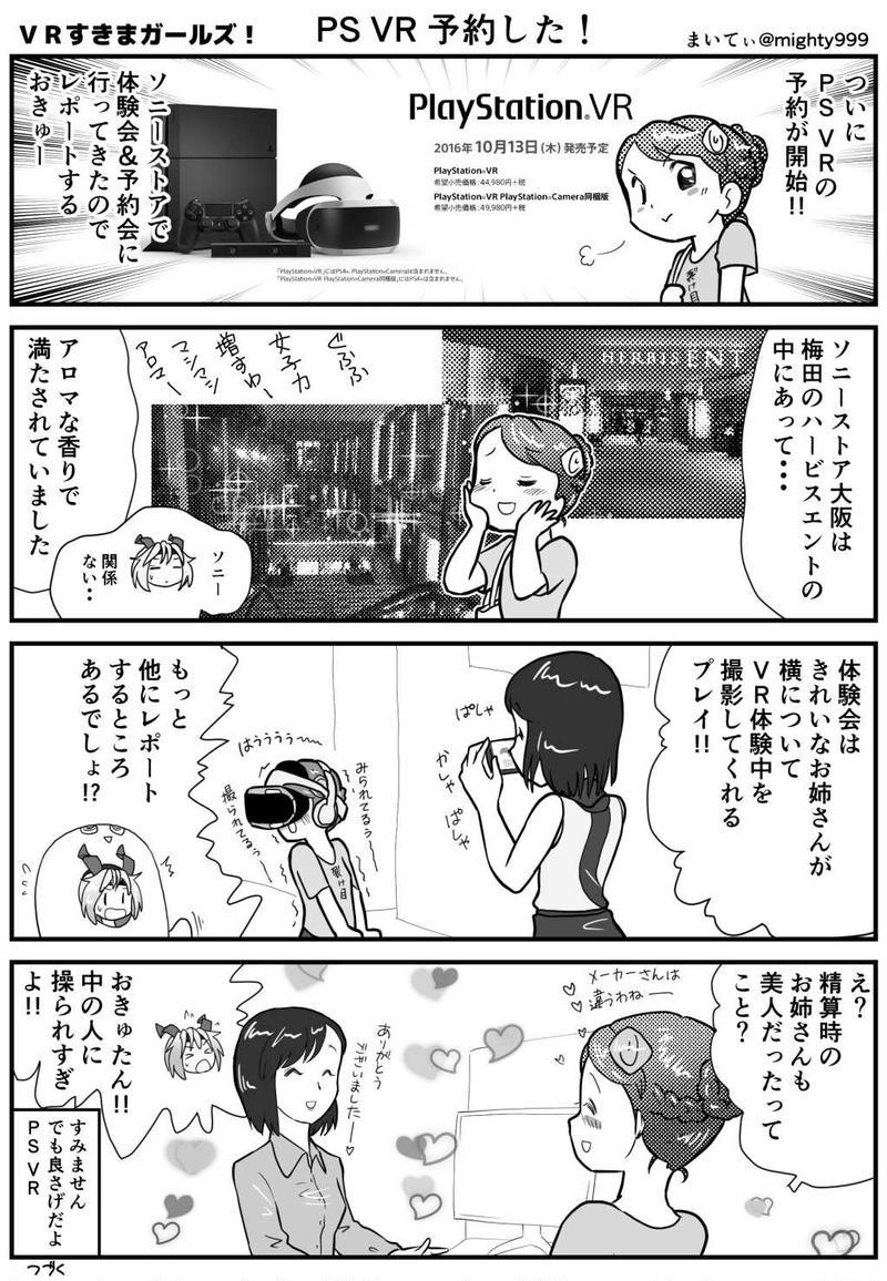 第105話 PS VR予約した!