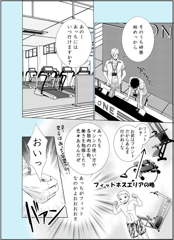 No28:初出勤です!!(7P)