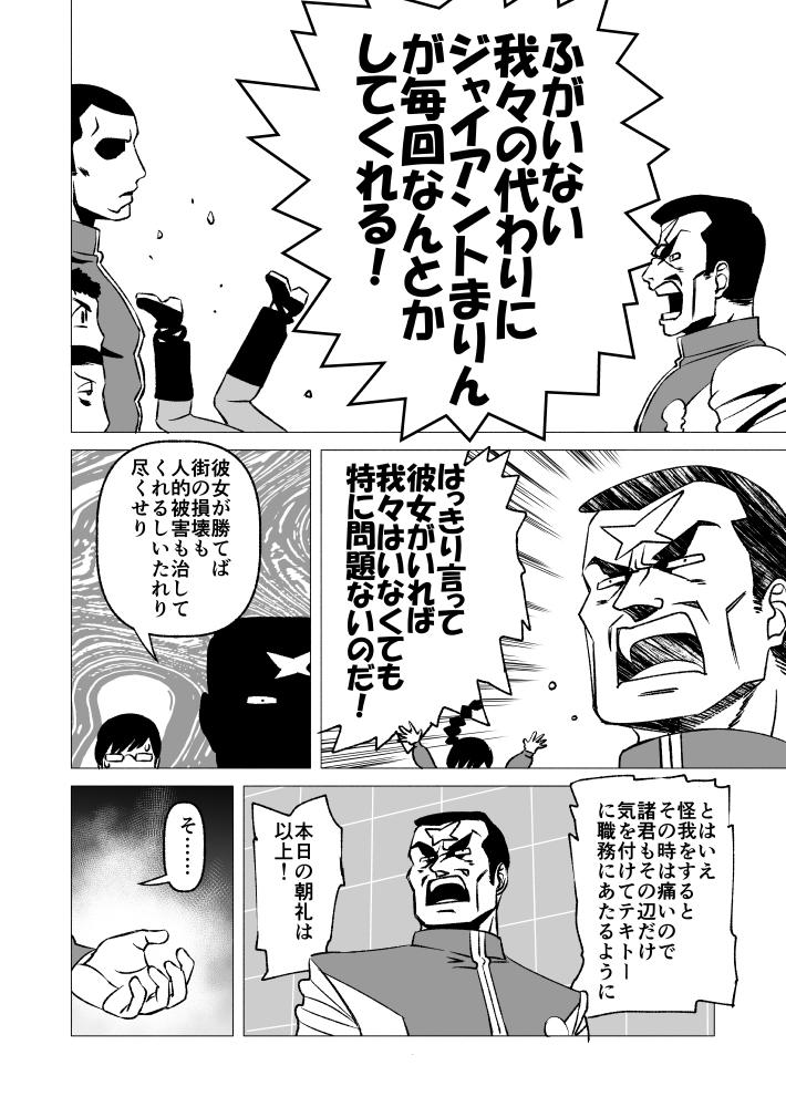 03 「地球防衛隊ATLAS」