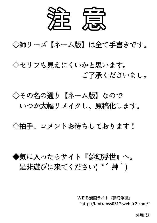 天便師【ネーム版】第1話