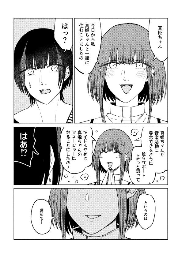 イノセントヒーラー/01話