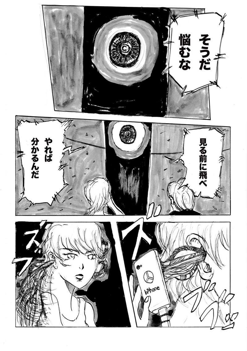 ブレインフォン 5話