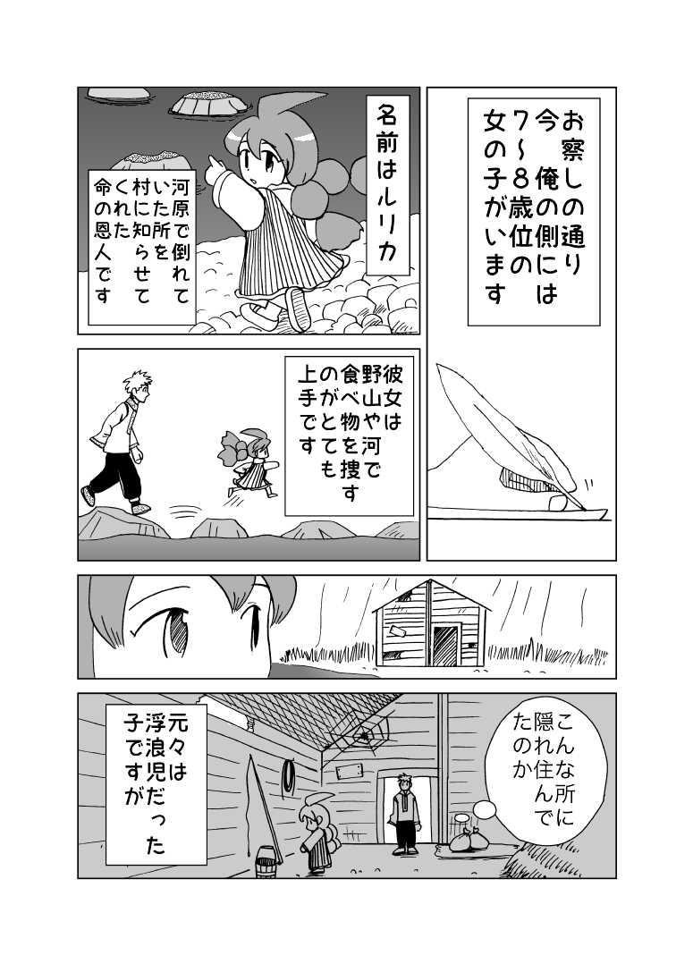 カサンドラ10話