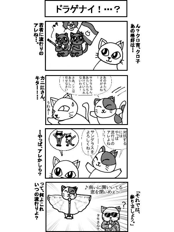 〇〇猫のなかまたち~サクラカットネコの日々 その5