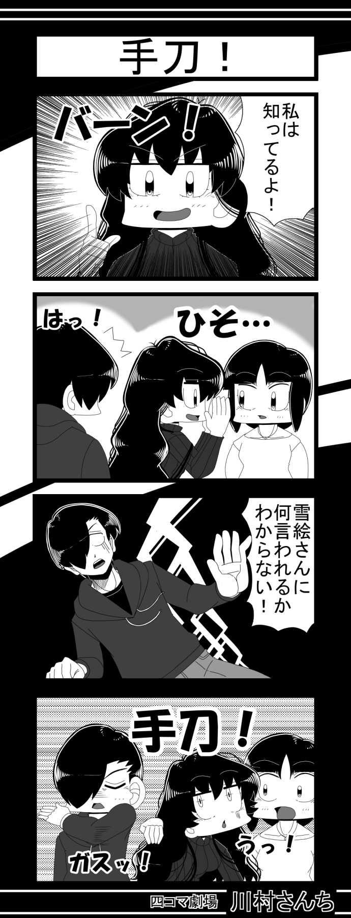 川村さんち 第160話