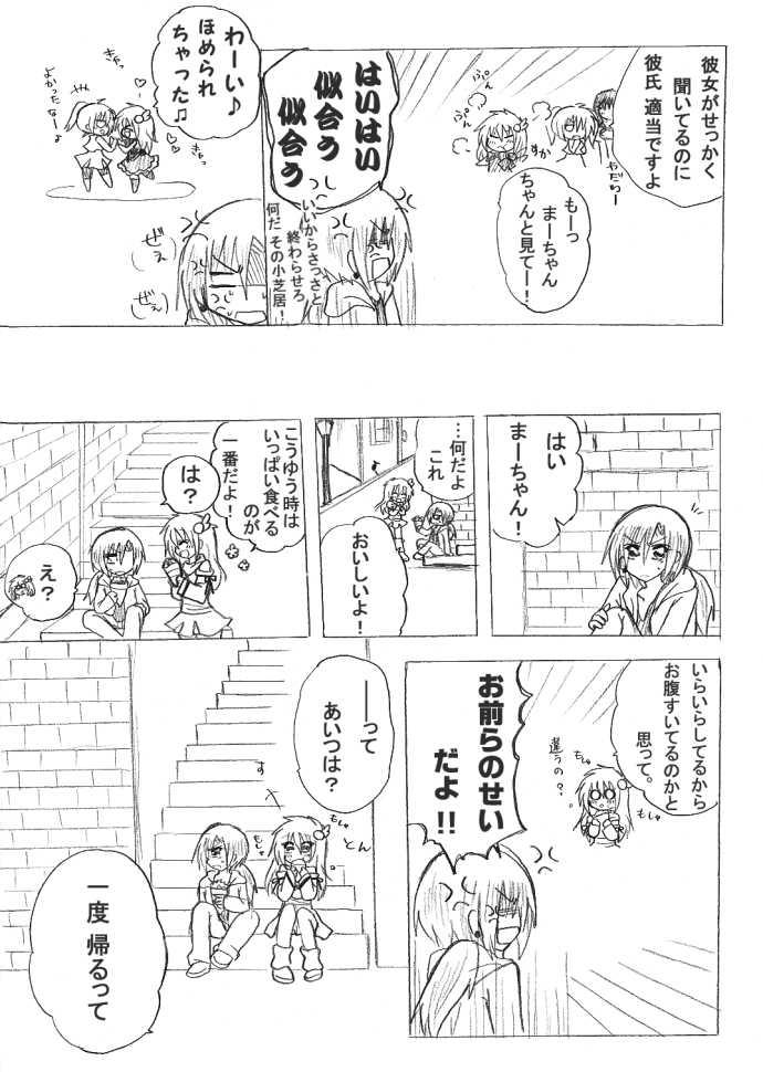 第9話 my dear friend