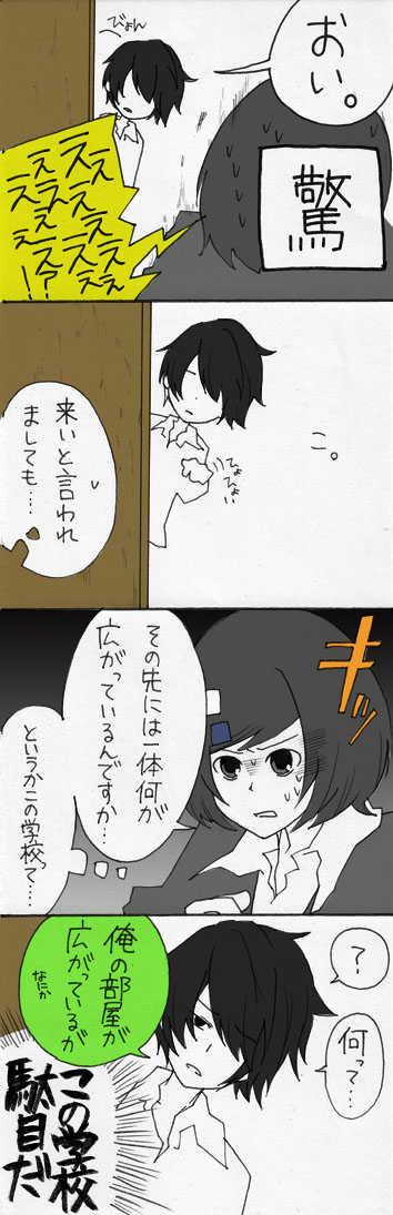 主人公に遇う:第6話『遠藤 紫苑』