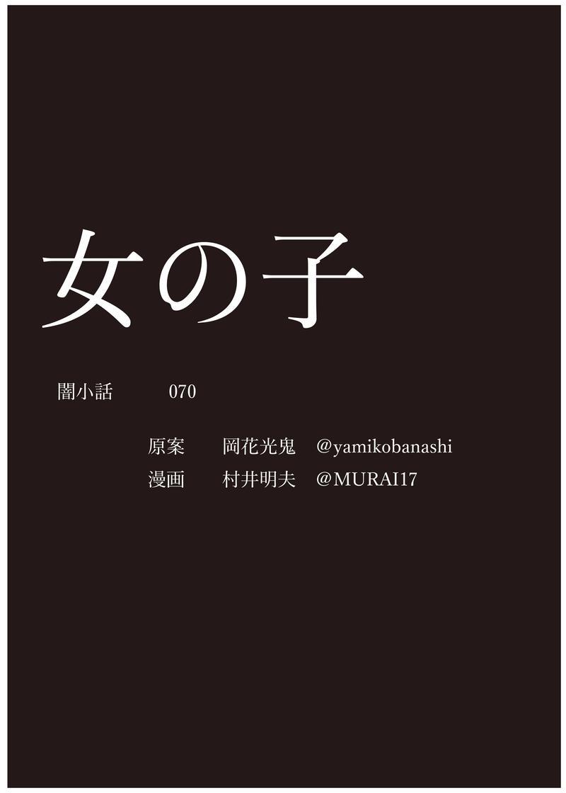 女の子 闇小噺070 原作 岡花光鬼 漫画 村井明夫