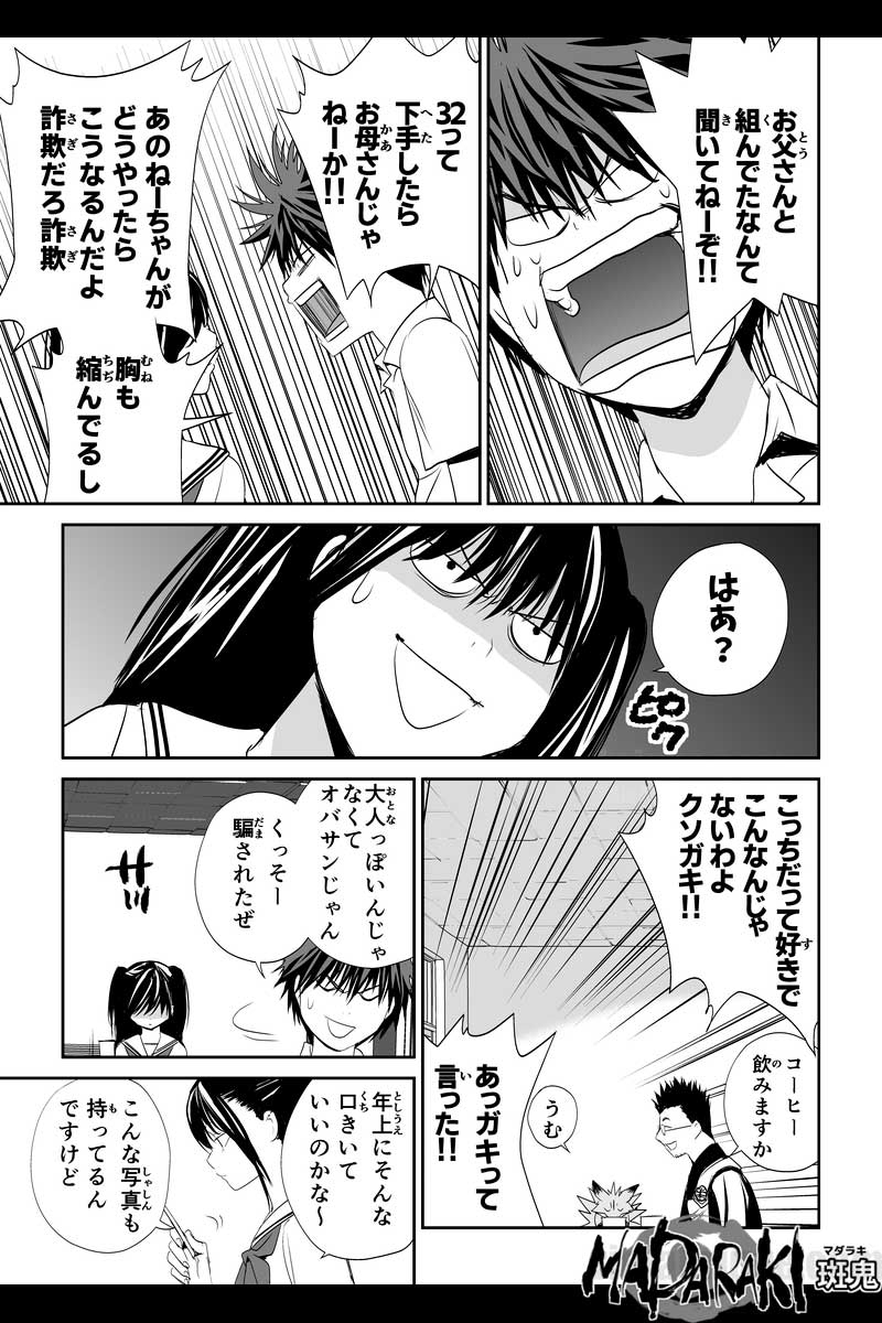 MADARAKI-斑鬼 #40 秘密(3)