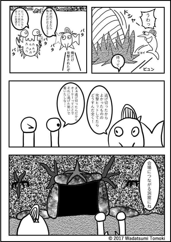エピソード1 登場!!タラバガニ