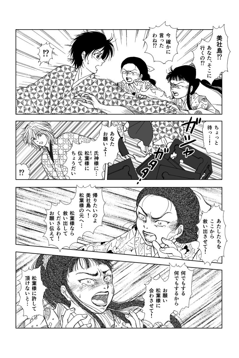 第五幕「狂おしき望郷」