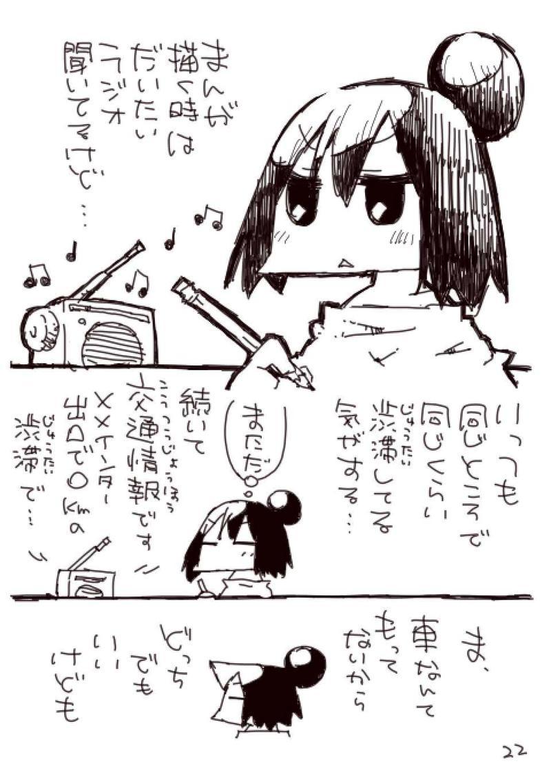 ナナコモニカ(3)