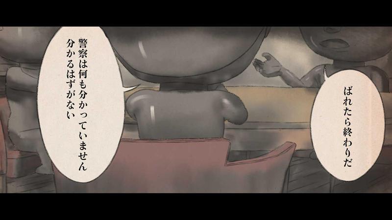 第2章 狼男の虐殺 第3節 狼男達の動機 1