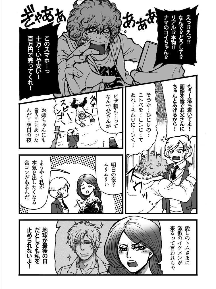 こわモテ!【第二話】