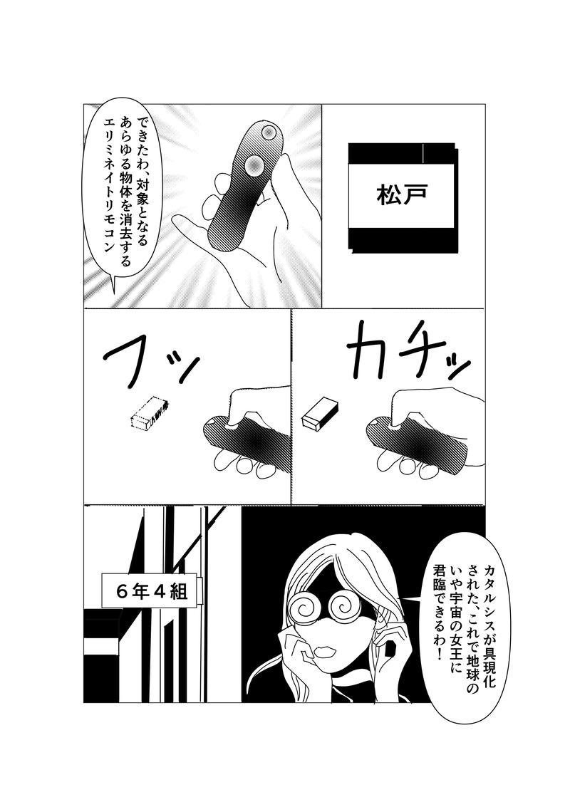第三十九話:エリミネイトリモコン