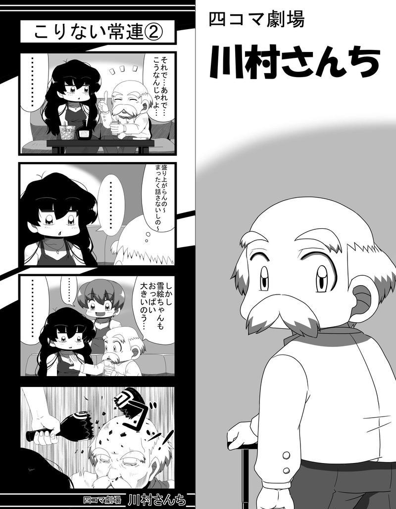 川村さんち 22話